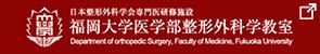 福岡大学医学部整形外科学教室